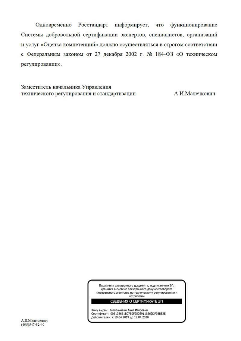 letter-2.jpg