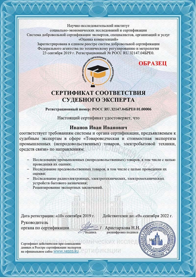 stroyexp-sertificat-img